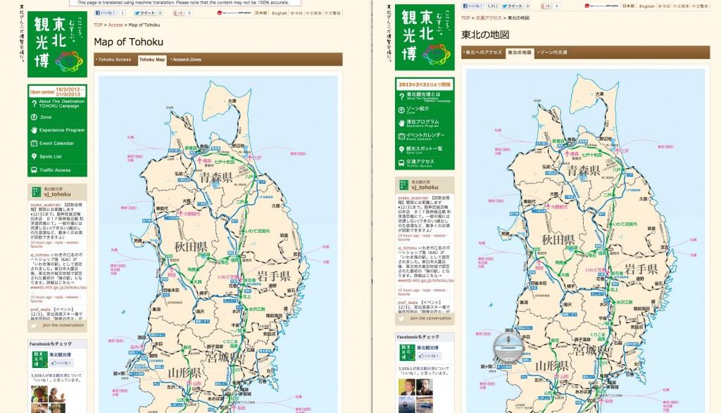 東北アクセス地図の機械自動翻訳