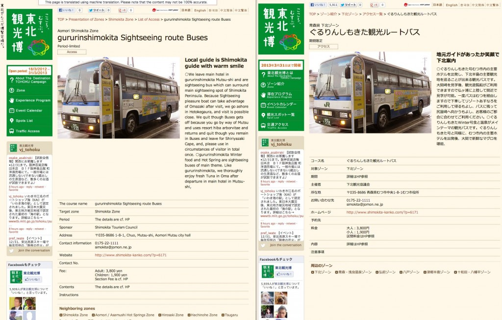 観光バス「ぐるりんしもきた」の機械自動翻訳